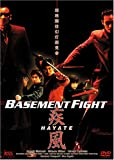 疾風-Basement Fight- [DVD]