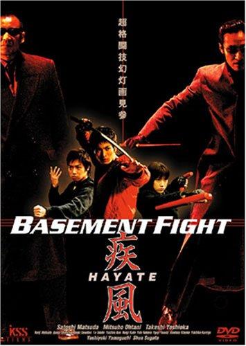 映画 疾風 Basement Fight