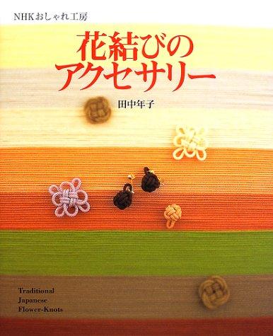 NHKおしゃれ工房 花結びのアクセサリーの詳細を見る