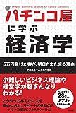パチンコ屋に学ぶ経済学―5万円負けた客が、明日もまた来る理由