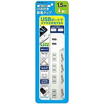 トップランド(TOPLAND) 4個口 コンセントタップ & USB充電 2ポート 急速充電 2.4A 合計1400Wまで 電源タップ M4214 延長コード1.5m