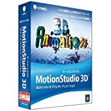 MotionStudio 3D 通常版