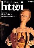 htwi(ヒッティ)NO.8 四谷シモン