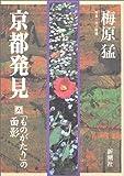 京都発見(六) 「ものがたり」の面影