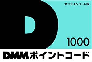 DMM.comポイントコード 1,000円(1,000pt)|オンラインコード版