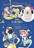 Disney Princess Book Dear My Princess (バラエティ)