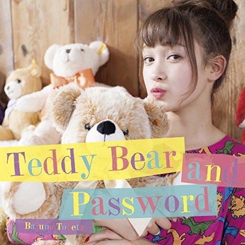 テディベアとパスワード