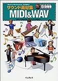 サウンド素材集MIDI&WAV (デジタル素材ライブラリ)