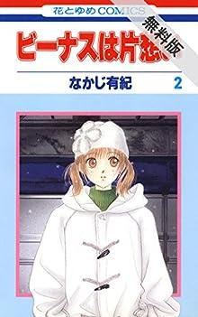 ビーナスは片想い【期間限定無料版】 2 (花とゆめコミックス)