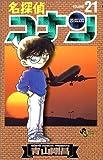 名探偵コナン (21) (少年サンデーコミックス)