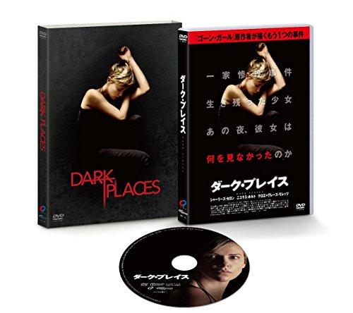 ダーク・プレイス [DVD]
