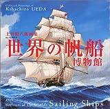 世界の帆船博物館―上田毅八郎画集