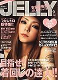 JELLY (ジェリー) 2011年 09月号 [雑誌]
