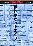 傑作ポケットナイフ (ワールド・ムック—世界の傑作品 (510))
