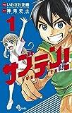 サブテン! 1 (少年サンデーコミックス)