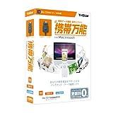 携帯万能 for Macintosh au CDMA1X / WIN用