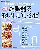 炊飯器でおいしいレシピ―決定版 (主婦の友生活シリーズ―調理器具活用BOOKS)