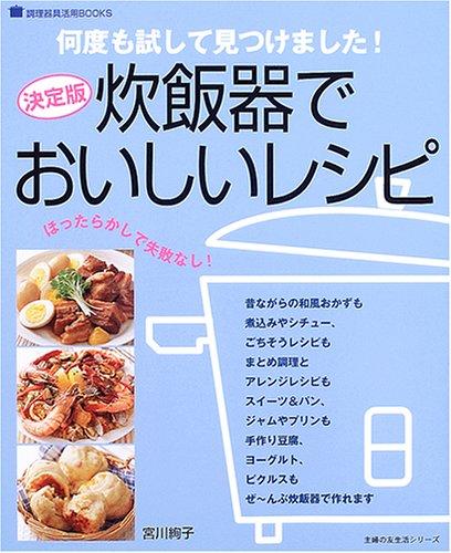 炊飯器でおいしいレシピ―決定版 (主婦の友生活シリーズ―調理器具活用BOOKS)の詳細を見る