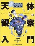 天体観察入門―はじめてのスター★ウオッチング (アスキームック)