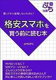 格安スマホを買う前に読む本 (ぷち文庫)