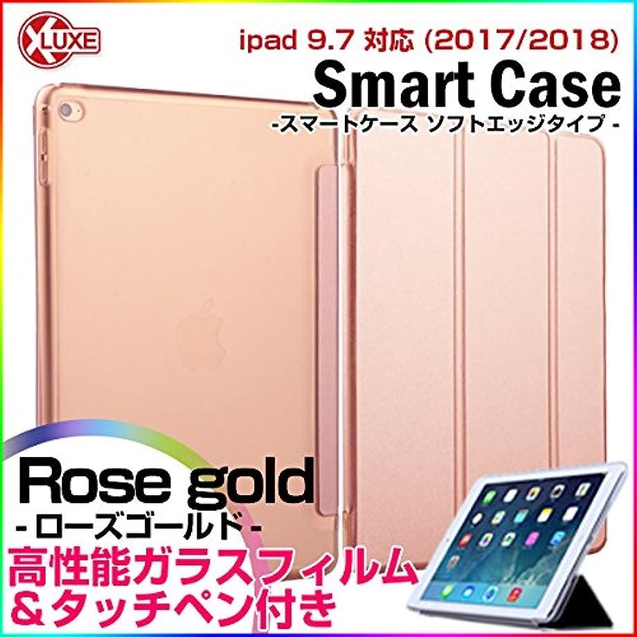 テザー逆に確執iPad 9.7 スマートケース ソフトエッジタイプ/ローズゴールド【強化ガラスフィルム&タッチペン付】