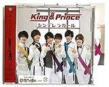 King & Prince<br />【外付け特典あり】シンデレラガール (K盤)(公式生写真『CDリリースイベント』1枚(3種のうち1種ランダム)+ポストカード 2枚セット Kタイプ付)