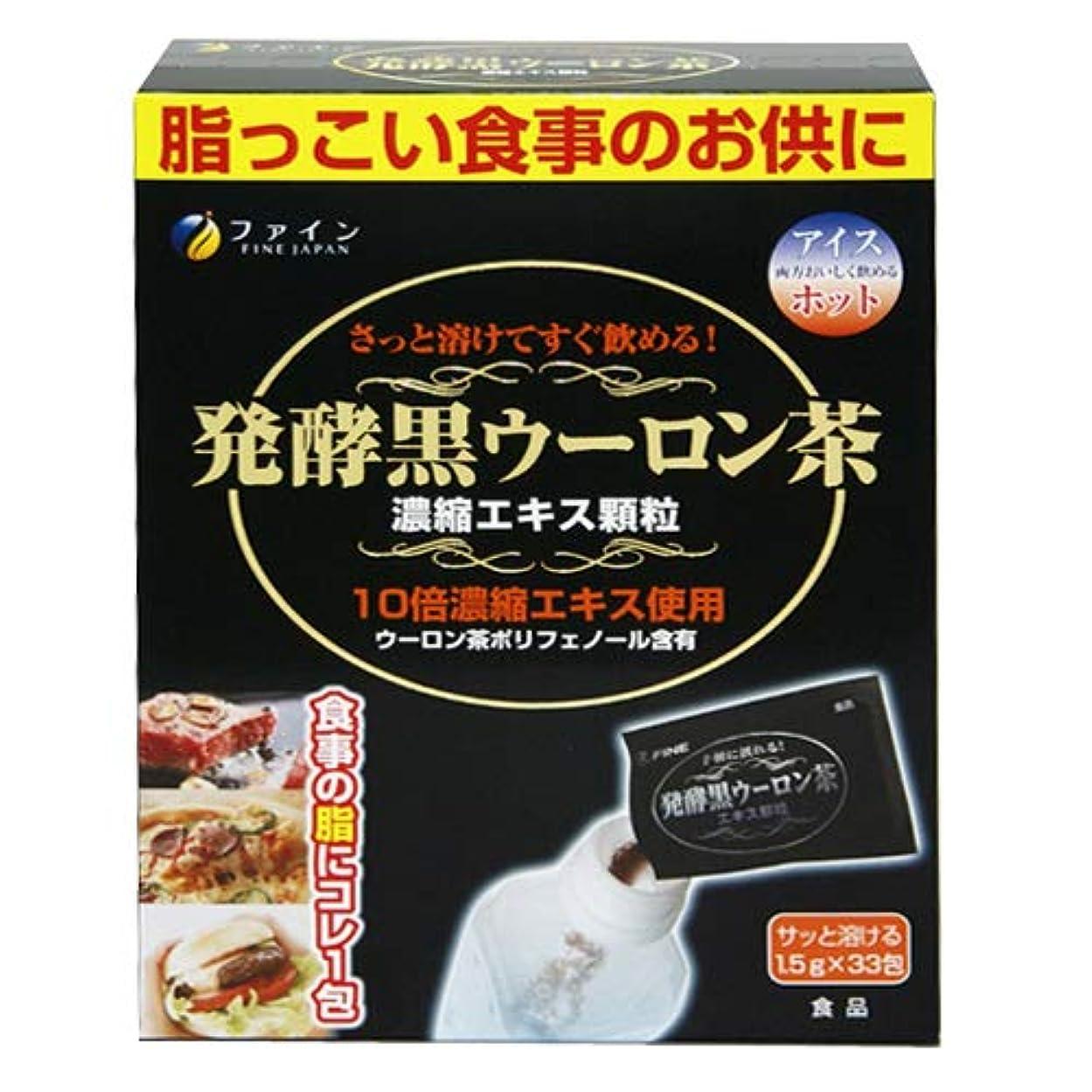 コンパクトかんがい期待して発酵黒ウーロン茶 濃縮エキス顆粒 【2箱組】