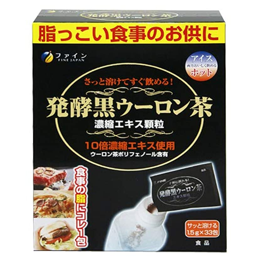 消化または可決発酵黒ウーロン茶 濃縮エキス顆粒 【30箱組】