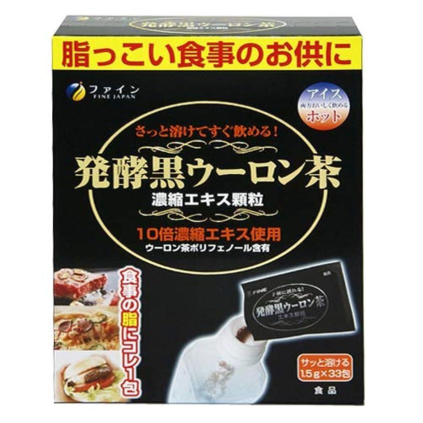 特異な別々に中央値発酵黒ウーロン茶 濃縮エキス顆粒 【30箱組】