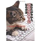 あなたが今から、プロのライターになる方法 ~ド素人でも大丈夫!書いて稼ぐための入門書~