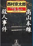 高山本線殺人事件 (光文社文庫)