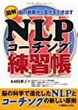図解NLPコーチング練習帳