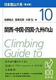 日本登山大系[普及版] 10:関西・中国・四国・九州の山