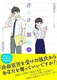 きらきら眼鏡2 (希望コミックス)