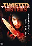 TWISTED SISTERS-ツイステッドシスターズ-[DVD]