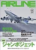 AIRLINE (エアライン) 2012年 04月号 [雑誌] 画像