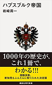 [岩崎周一]のハプスブルク帝国 (講談社現代新書)