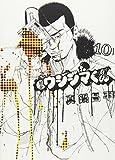 闇金ウシジマくん 10 (ビッグコミックス)