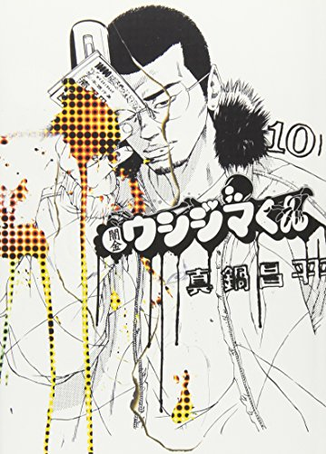 闇金ウシジマくん (10) (ビッグコミックス)の詳細を見る