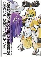 メダロット 9 x ガールズミッション オフィシャルデザインアーカイブス++ [特装版 / イラスト集 / 設定資料集 / 漫画 / ディスク付属]