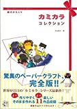 【バーゲンブック】 紙のからくりカミカラコレクション-びっくりかわいいペーパークラフト