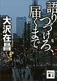 語りつづけろ、届くまで 坂田勇吉 (講談社文庫)