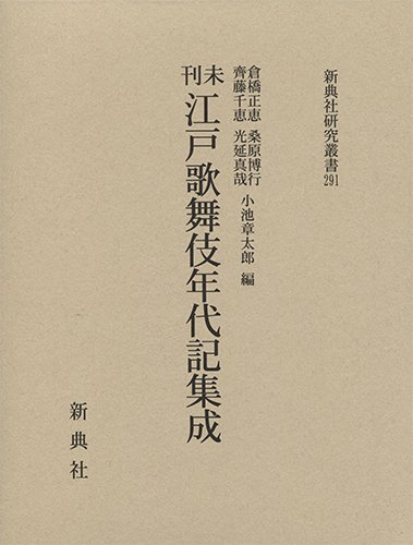 未刊江戸歌舞伎年代記集成 (新典社研究叢書 291)の詳細を見る