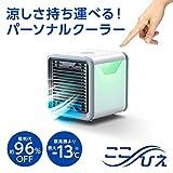 【2019年最新日本モデル】ショップジャパン ここひえ  正規品 卓上冷風機 防カビ抗菌フィルター搭載 1年保証