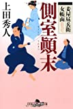 妾屋昼兵衛女帳面 側室顚末 (幻冬舎時代小説文庫)