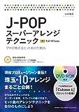 J-POP スーパーアレンジテクニック ~プロが教えるヒット曲の仕組み~
