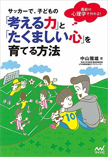サッカーで、子どもの「考える力」と「たくましい心」を育てる方法 -最新の心理学で分かる! -