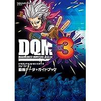 ドラゴンクエストモンスターズ ジョーカー3 最強データ+ガイドブック (SE-MOOK)
