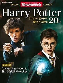 ニューズウィーク日本版 SPECIAL EDITION Harry Potter 『ハリー・ポッター』魔法と冒険の20年