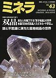 ミネラ(43) 2016年 10 月号 [雑誌]: 園芸JAPAN 増刊